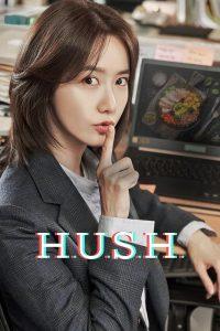 Hush สัญญาณเตือนภัยเงียบ