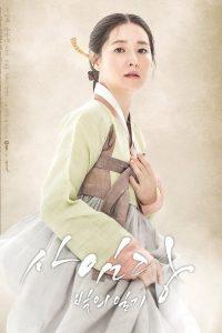 Saimdang Light's Diary ซาอิมดัง บันทึกรักตำนานศิลป์