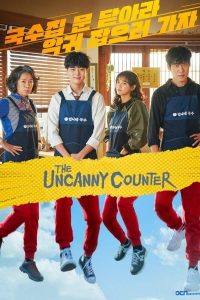 The Uncanny Counter เคาน์เตอร์ คนล่าปีศาจ