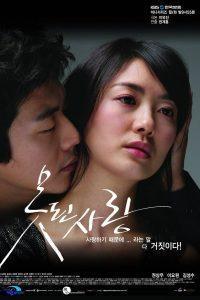 Bad Love 2007