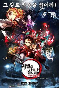 Kimetsu no Yaiba the Movie: Mugen Train ดาบพิฆาตอสูร เดอะมูฟวี่ ศึกรถไฟสู่นิรันดร์